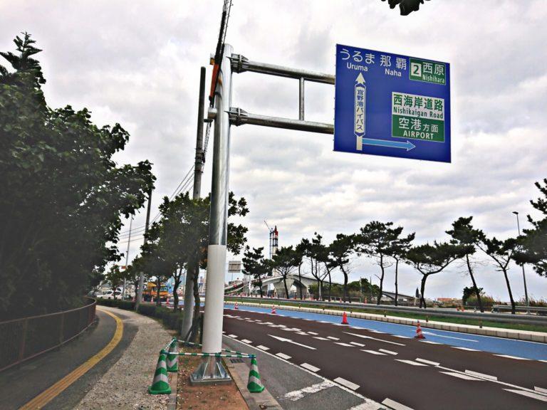 開通 情報 道路 道路情報(南会津管内)