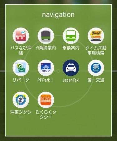 【クーポン有】沖縄のタクシー事情を語ります。料金、予約、おすすめアプリ【良いも悪いも口コミ】