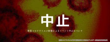 【2020年4月】新型コロナウイルスの影響で沖縄県内イベント中止情報をまとめてみた