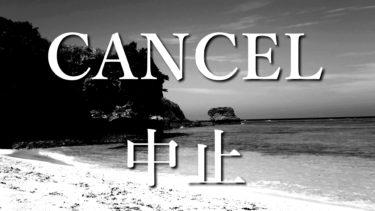 【2020年6月最新版】新型コロナウイルスの影響で沖縄県内イベント中止情報をまとめてみた