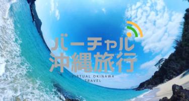 VR動画で沖縄へのバーチャル旅行体験が無料で可能「バーチャル沖縄旅行」を開設