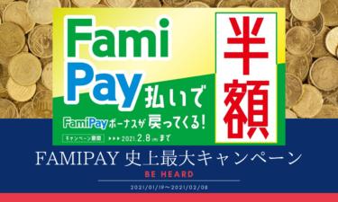 【速報】一部中止!FamiPay史上最大!半額キャンペーン